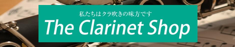 クラリネット専門店 ザ クラリネット ショップ