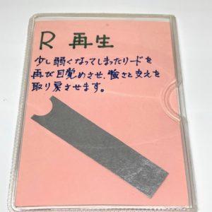 CPCLP-R